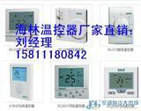 北京海林温控器