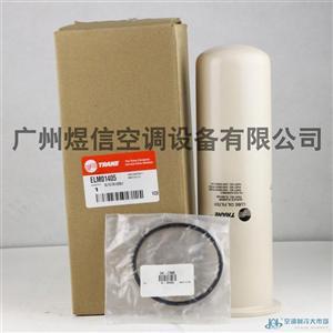 特灵空调油过滤器ELM01405