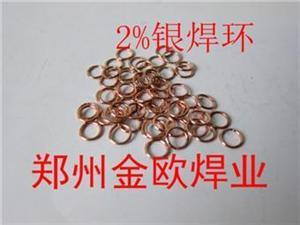制冷行业焊条|2%银焊条|5%银焊条