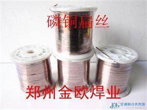 制冷行业专用磷铜焊条