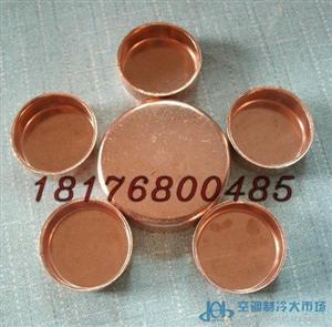 专业生产紫铜管帽 紫铜封盖