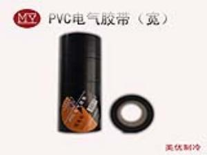 制冷配件店销售PVC电气胶带(宽) 保温胶带