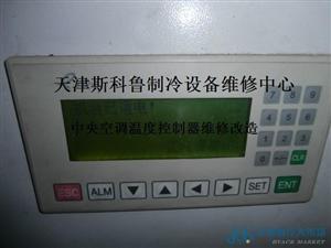 中央空调主机温度控制器维修改造