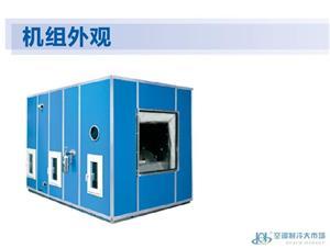 海尔组合式空调箱