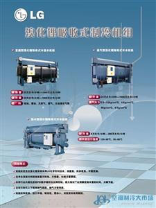 溴化锂吸收式制冷机组