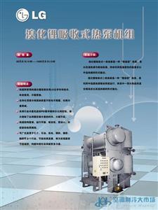 溴化锂吸收式热泵机组