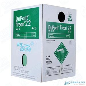 新型环保杜邦r22制冷剂