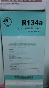 原装正品巨化R134a
