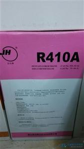 原装正品巨化R410A