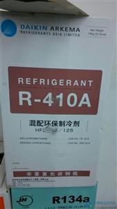 正品原装大金R410A