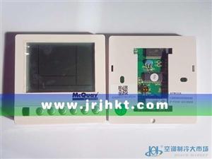 麦克维尔APW06A温控器