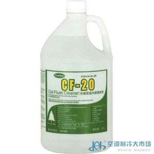 CF-20 冷媒管道内部清洗剂