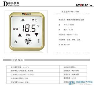 地热温控器 温度控制器  液晶
