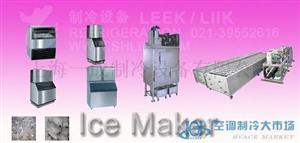 LEEK小块冰 大块冰 片冰 雪花冰制冰机