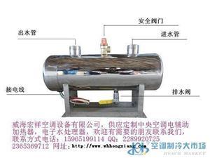 电辅助加热器,空调电辅  威海宏祥电辅 管道式辅助电