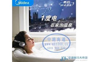 美的中央空调空气能热水器智能控制