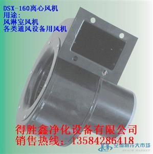DSX-160风淋室风机