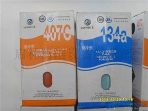 三美制冷剂R134a制冷剂R407c冷媒R22