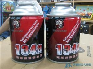 香港北极龙134a冷媒汽车空调