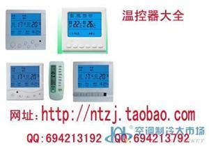 中央空调可编程温控器