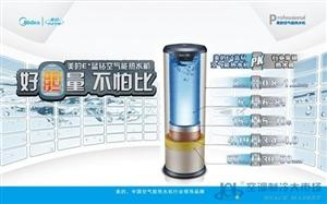 莆田空气能、美的空气能热水器