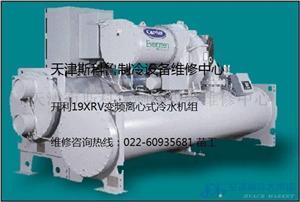 开利19XRV变频离心式冷水机组维修