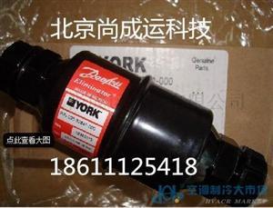 约克干燥过滤器026-32841-000