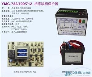 相序缺相保护器YZL―G08
