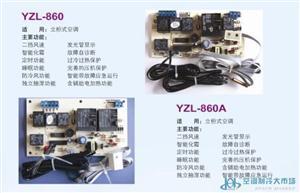 立柜式太阳城线上娱乐官网控制器YZL-860