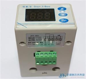 JFY-8系列冷库电机保护器