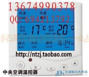 中央空调开关温控器房间温控器