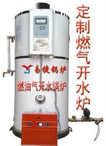 三亚上市医院专用燃油燃气开水炉【200升300升400升1吨