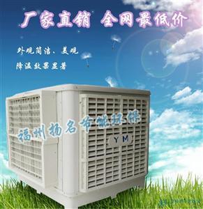 福建省电大风量环保空调机工业湿帘冷风机