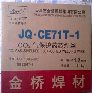E71T1-1碳钢药芯焊丝 金桥气保焊丝