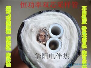 华阳制造cems伴热管线 烟气采样管
