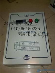 冷库配电箱 温度控制箱 冷库温控箱 精创10P控制箱