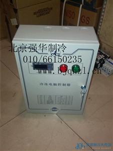 冷库配电箱 温度控制箱 冷库温控箱 精创15P控制箱