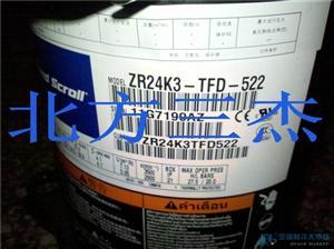 谷轮空调压缩机 R22 ZR24K3-TFD-522 2P