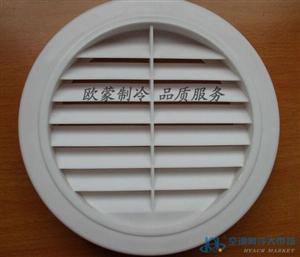 优质150mm厨房塑料通风口