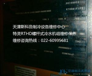 特灵RTHDD1F1F2螺杆式冷水机组维修保养