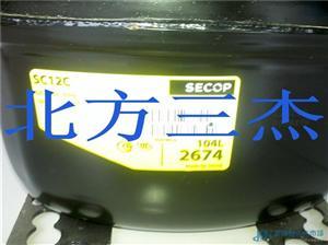 思科普 冰柜压缩机 SC12C R22
