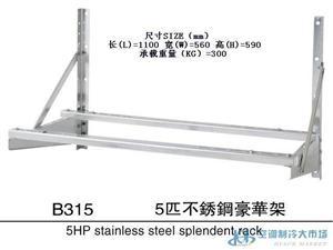 5P豪华型不锈钢支架(配加强横条)