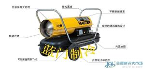移动式暖风机MASTER B 100 CEG