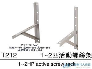 1-2P铁活动螺丝架(组合架)