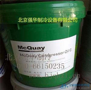 麦克维尔冷冻油   麦克维尔C油