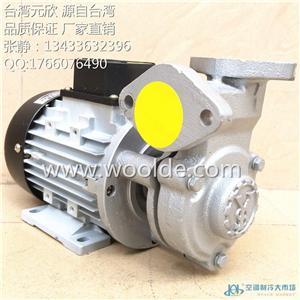 台湾元欣YS-15B 高温循环泵 模温机泵