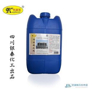 卡洁尔kjr-y503水处理药剂钝化预膜剂防腐预膜剂管道锅