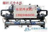 【超级厂家】380hp低温螺杆式制冷机