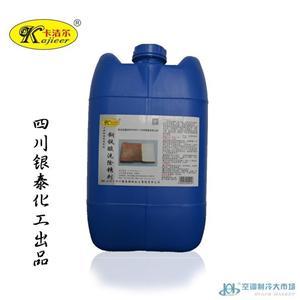 钢铁酸洗除锈剂钢材除锈剂钢筋除锈剂酸洗除锈剂钢铁防