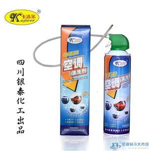卡洁尔kjr002汽车空调内机清洗剂风道消毒清洗剂